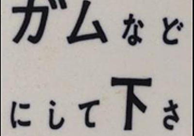 謎の石井ゴシック系ゴシック体をトイレで発見 | FONTDASU.COM