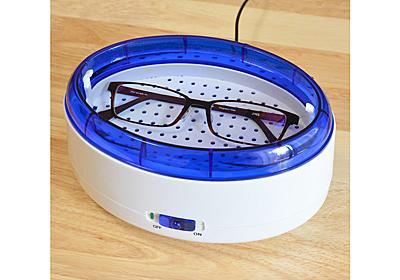 サンコー、水を強力に振動させて汚れを落とす小型洗浄機「ブルブルウォッシュ」 - 家電 Watch