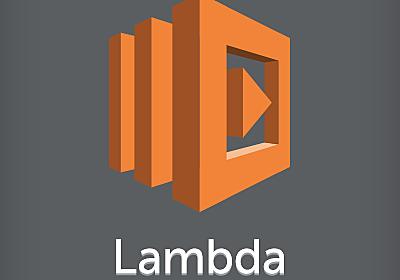 ApexでAWS Lambdaファンクションを管理する | DevelopersIO