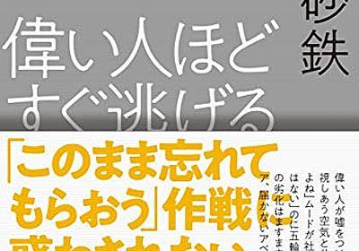 『偉い人ほどすぐ逃げる』責任を取らない「偉い人」 日本社会「劣化」の本質 - HONZ