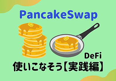 【BSC DeFi】PancakeSwap(パンケーキスワップ)の使い方を図解【実践編】 おカネの育成小屋