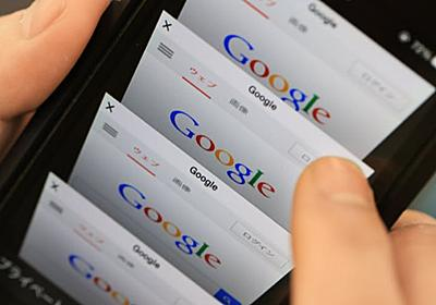 米司法省、Appleとの契約「反競争的」 Google提訴で  :日本経済新聞