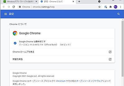 「Google Chrome 91」の脆弱性を悪用した攻撃が確認 - 窓の杜