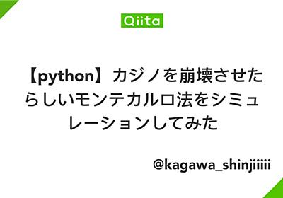 【python】カジノを崩壊させたらしいモンテカルロ法をシミュレーションしてみた - Qiita