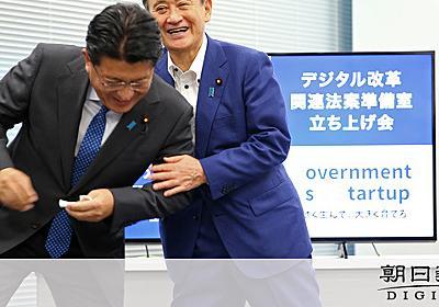 マイナンバーの担当 総務省から「デジタル庁」に移管へ:朝日新聞デジタル