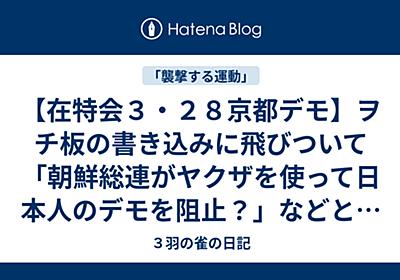 インテリアブログ ヲチ