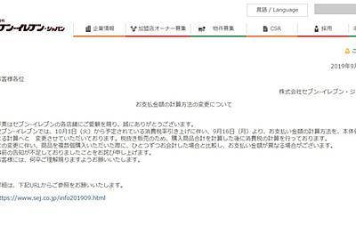 「100円×3個=301円」問題でセブンが公式に謝罪 見習うべきは「イオン方式」か (1/3) - ITmedia ビジネスオンライン