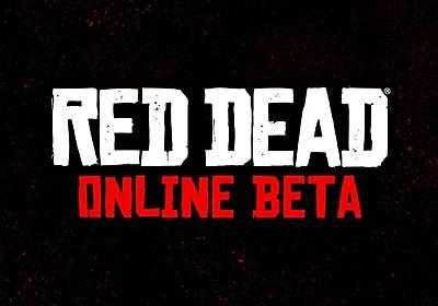 オンライン『Red Dead Online』の発表! - レッドデッドリデンプション2 攻略