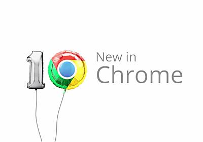 10周年を迎えたGoogle Chromeが見た目から新しくなったバージョン69安定版をリリース - GIGAZINE