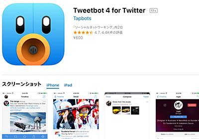 """""""流れるタイムライン""""終了に向け、「Tweetbot」が最善を尽くしたアップデート - ITmedia NEWS"""