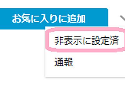 はてなブックマークされたユーザーを非表示にする方法② - ミニョン☆の備忘録