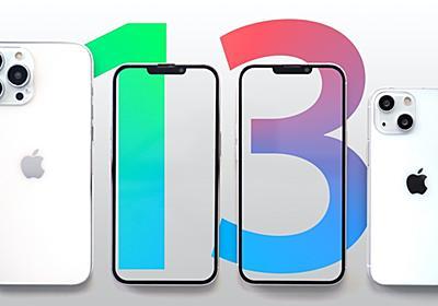 iPhone13は9月第3週発売、最大1TBストレージを搭載へ:アナリスト - こぼねみ