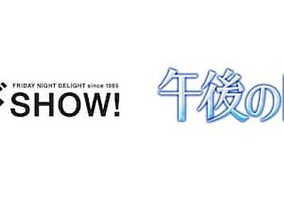 「金曜ロードSHOW!」×「午後のロードショー」局またぎプロデューサー対談 - 映画ナタリー
