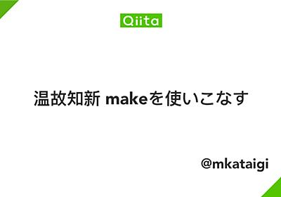 温故知新 makeを使いこなす - Qiita