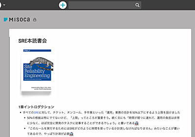 Misocaのサービスレベル目標 (SLO) を設定するまでの道のり - Misoca開発者ブログ
