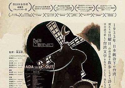 瀧口修造、コクトーに憧れた台湾シュルレアリスム詩人団体のドキュメンタリー公開 : 映画ニュース - 映画.com