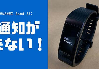 iPhoneからHuawei Band 3に通知が来ない!Bluetoothのオフ→オンで即解決 | カラフルトマト001
