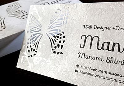 Web業界で活躍する日本人の素敵な名刺デザイン 2018年版   Webクリエイターボックス