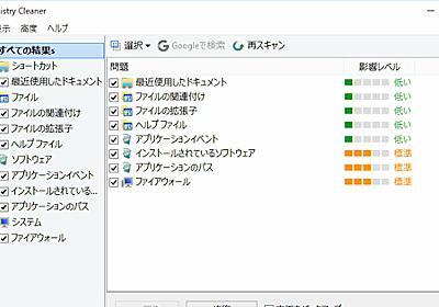 CPUからOSまで、PC内の情報を片っ端からリスト化するフリーソフト | 日経 xTECH(クロステック)