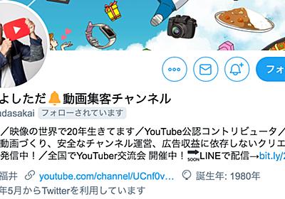 今日の素敵アカウント「動画集客チャンネル・さかいよしたださん」|SEOくん|note
