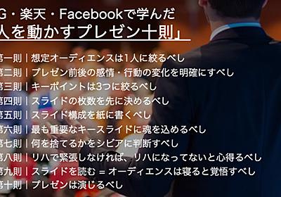 P&G、楽天、 Facebookで学んだ「人を動かすプレゼン十則」|長谷川 晋 (Shin)|MOON-X CEO|note