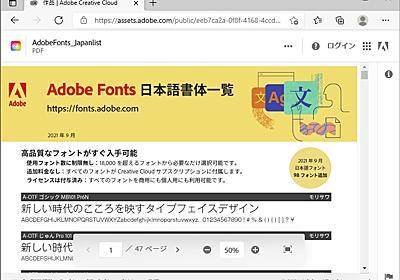 「Adobe Fonts」にフォントワークスの11フォントが仲間入り ~筑紫明朝、UD丸ゴ・角ゴ、キアロなど - 窓の杜