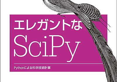 O'Reilly Japan - エレガントなSciPy