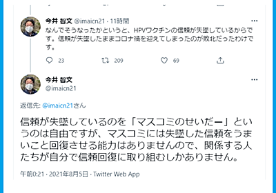 中日新聞今井智文「ワクチン接種させないのは当たり前・HPVワクチンのせい・マスコミではなく関係者が信頼回復を」 - 事実を整える