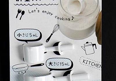 セリア・キャンドゥ新商品☆ミルクパン型&ロング型の計量スプーン