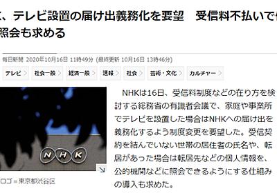 NHKがテレビ設置の届け出義務化要望←やれるもんならやってみろ : 減税新聞-TaxCutsNews-
