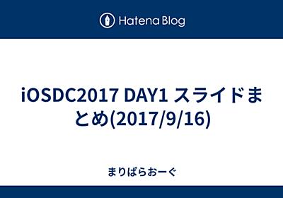 iOSDC2017 DAY1 スライドまとめ(2017/9/16) - まりぱらおーぐ