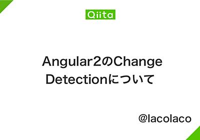 Angular2のChange Detectionについて - Qiita
