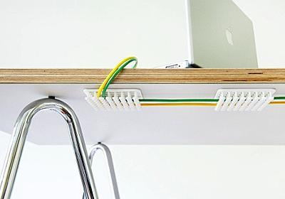 デスク下でケーブル整理ができるオーガナイザー【Cablox Cable Organizer】 - インテリアハック