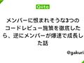 メンバーに恨まれそうな3つのコードレビュー施策を徹底したら、逆にメンバーが爆速で成長した話 - Qiita