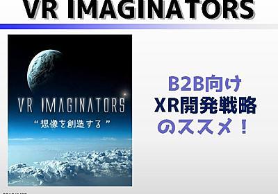B2B向けXR開発のススメ!@XR Tech Tokyo #15