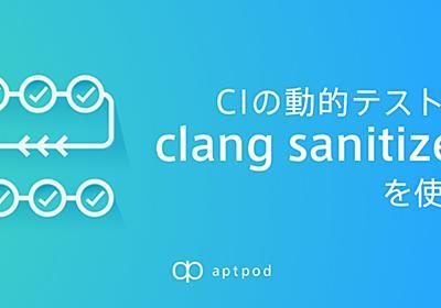 CIの動的テストでclang sanitizerを使う - aptpod Tech Blog