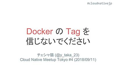 Docker の Tag を信じないでください #cloudnativejp / Cloud Native Meetup Tokyo 4th - Speaker Deck