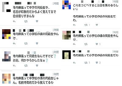 「寺内容疑者の同級生」が大増殖中 ツイート信じた報道機関がおもちゃにされている : J-CASTニュース