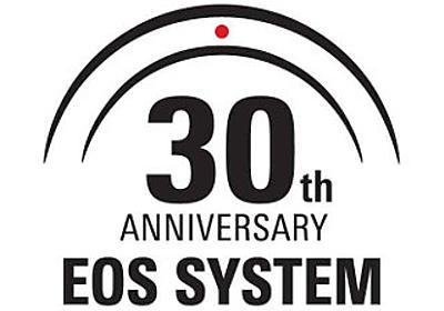 キヤノンの「EOSシステム」が発売30周年、2017年3月で | マイナビニュース