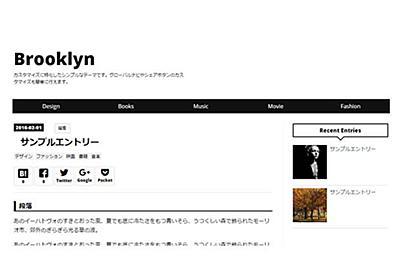 はてなブログの超便利なデザインテーマ「Brooklyn」を作りました | SHIROMAG