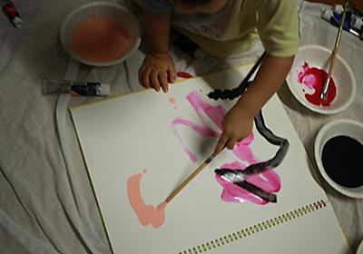 子どもが遊びで「汚すこと」にもっと寛容になりたい!2歳の息子にアクリル絵の具を使わせてみたよ - 絵描きパパの育児実験記ロクLABO
