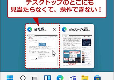 Windowsで画面外に移動してしまったウィンドウを表示領域内に戻す:Tech TIPS - @IT