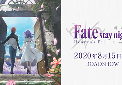 『劇場版「Fate/stay night [Heaven's Feel]」Ⅲ.spring song』公開日決定のお知らせ - NEWS | 劇場版「Fate/stay night[Heaven's Feel]」