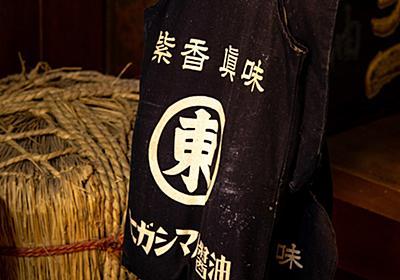 ヒガシマルのお膝元、兵庫県たつの市で、薄口龍野醤油資料館を訪ねる。北大路魯山人の濃口しょうゆの扱いがエグイ。 - 暮らしの顛末(くまくまコアラ)