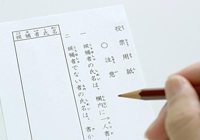 """参院「23%」と""""スカート履いたオッサン""""の壁:日経ビジネスオンライン"""