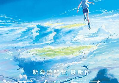映画「天気の子」地上波で初放送 1月3日に - ねとらぼ