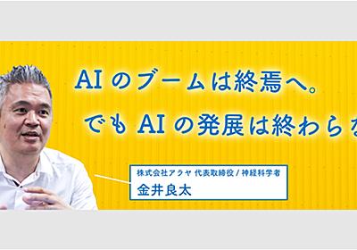 AIのブームは終焉へ。でもAIの発展は終わらない。 | AI専門ニュースメディア AINOW