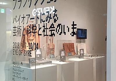 「2018年のフランケンシュタイン バイオアートにみる芸術と科学と社会のいま」 - logical cypher scape
