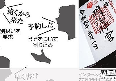 御朱印ブームに悩む寺院 「早く書け」27万円で転売も:朝日新聞デジタル