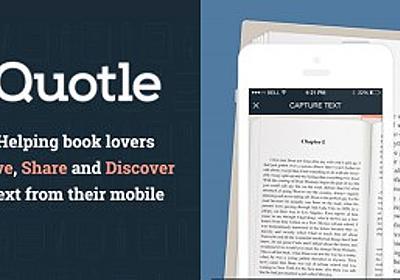 「体験」にハマれるUIデザイン! 知っておきたい「Quotle」の工夫 - MdN Design Interactive - デザインとグラフィックの総合情報サイト